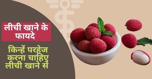 litchi benefits in hindi