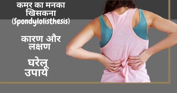 Spondylolisthesis Home Remedies in Hindi