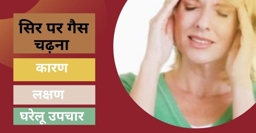 Home Remedies for Gastric Headahce in Hindi