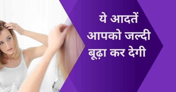 Aging Faster Signs in Hindi