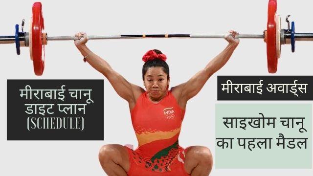 India's Weightlifter Mirabai Chanu's Diet Plan in Hindi