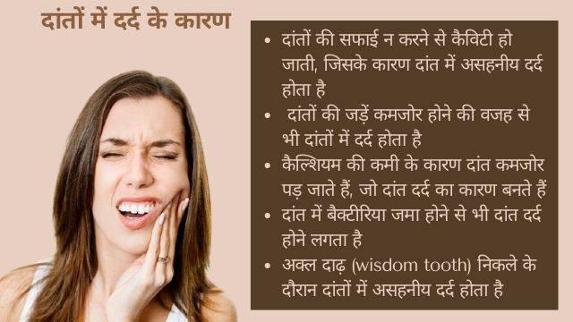 दांतों के दर्द का कारण