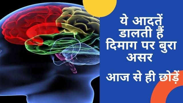 आदतें आपके मस्तिष्क पर डालती हैं बुरा प्रभाव