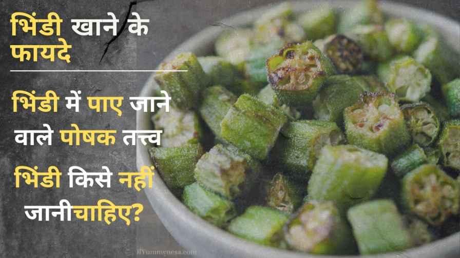 Bhindi Khane Ke Fayde