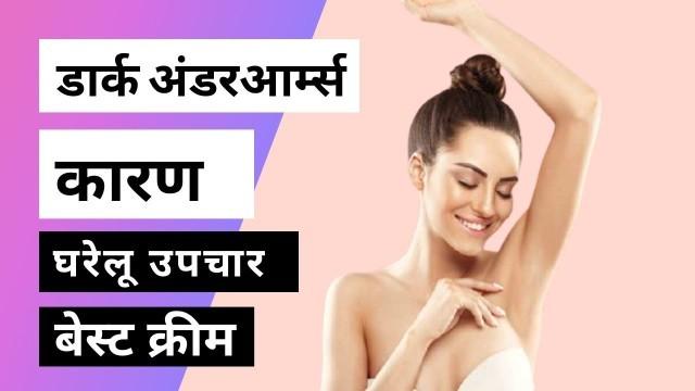 Dark Underarms Home Remedies in Hindi