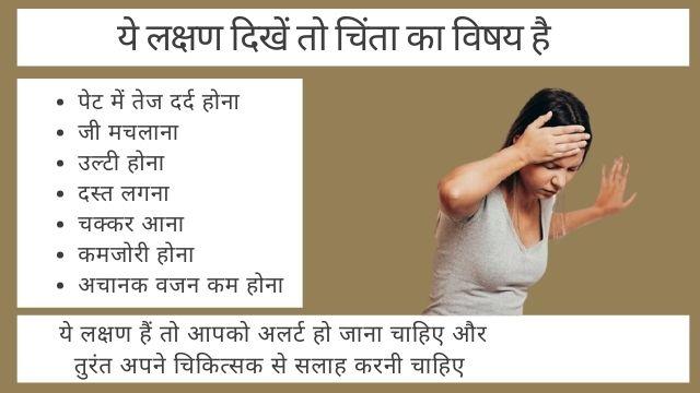 black stool symptoms hindi
