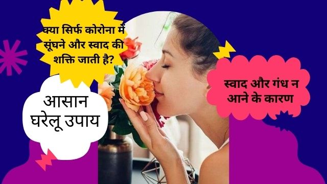Home Remedies For Taste & Smell Loss in Hindi