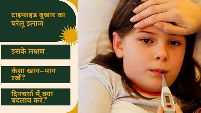 Home Remedies for Typhoid Fever Treatment in Hindi